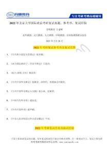 【21年北大考研復試】2021年北京大學國際政治考研復試真題、面試技巧、復試經驗