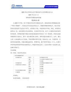 北京师范大学中国现当代文学考博经验参考书分数线真题rtf