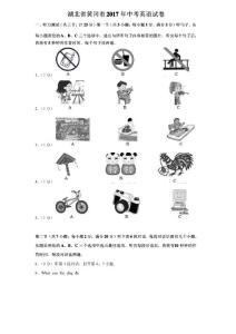 湖北省黄冈市2017年中考英语试卷(解析版)