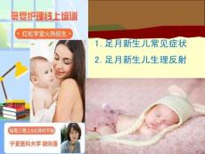 家庭育嬰培訓---新生兒常見癥狀