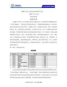 北京大學經濟史考博參考書,真題,高分經驗rtf