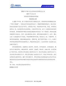 中國人民大學國際貿易學考博筆記資料參考書真題rtf