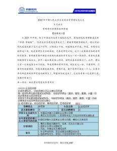 中國人民大學企業經濟學考博筆記資料參考書真題rtf