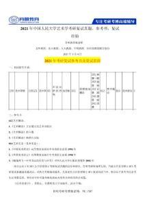 中國人民大學藝術學考研復試高分經驗分享參考書真題