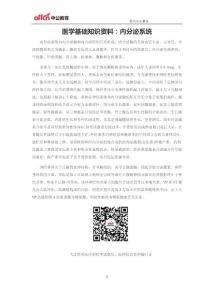 2021贵州医疗招聘考试医学基础知识资料:内分泌系统