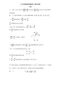 《大学物理简明教程》课后答案