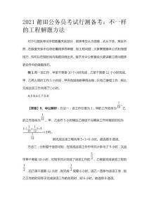 2021莆田公务员考试行测备考:不一样的工程解题方法