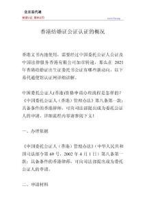 香港结婚证公证认证的概况