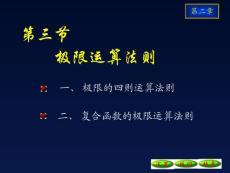 2-3极限的运算法则09[1].09.26
