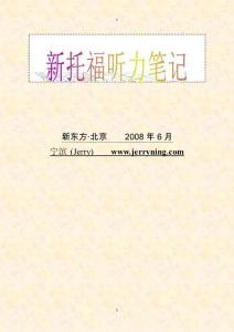 宁滨听力笔记(想要实质性提高托福听力的必看)