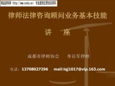 律师法律咨询顾问业务基本技能培训(ppt 66页)