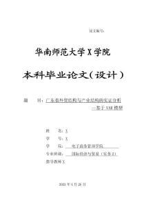 國貿論文 廣東省外貿結構與產業結構的實證分析基于-VAR模型