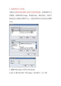 Proe4.0安装指南