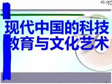 現代中國的科技、教育與文學藝術ppt課件