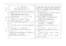 【兰工】数控加工编程技术考试试卷
