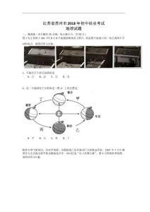江�K省�K州只不过市2018年初中�Y�I考�☆地理��}(含答案)