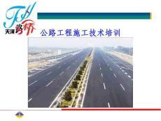 公路工程施工技術培訓資料