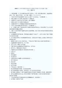 年上半年中国银行业从业资格证公共基础考试真题