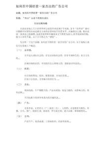 如何在中国经营一家杰出的广告公司