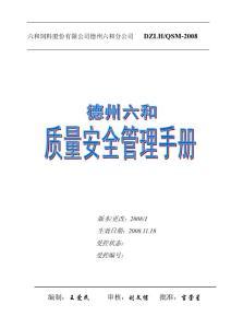 饲料企业质量安全管理手册