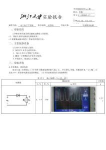 浙大版电工电子学实验报告18直流稳压电源