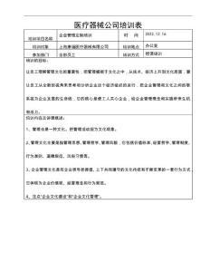 医疗器械公司咨询培训记录表(打印版)