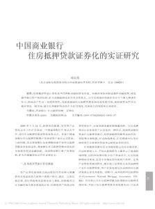 中国商业银行 住房抵押贷款..