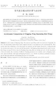 仿鸟复合振动的扑翼气动分析