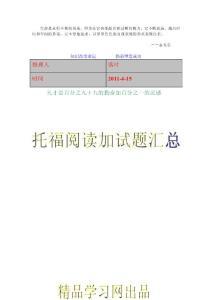 elwfqo2011-学习资料大全:托福阅读经典加试