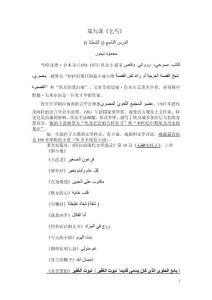 新编阿拉伯语第08册-第09课 乞丐