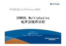 2011COMSOL网络研讨会