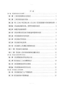 施工项目管理手册