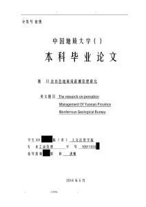 云南有色地质局薪酬管理研究报告