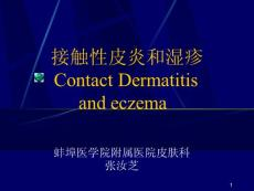 670-接触性皮炎和湿疹-contact-dermatitis-and-eczemappt课件