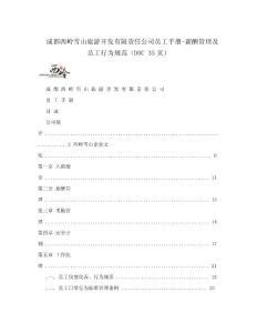 成都西岭雪山旅游开发有限责任公司员工手册-薪酬管理及员工行为规范(DOC 35页).doc