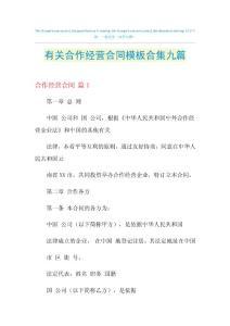 2021年有关合作经营合同模板合集九篇.doc
