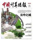 《中国计算机报》2011年37期