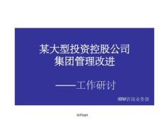 【精选资料】某著名国企集团化管理方案