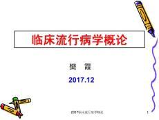2017�R床流行病�W概��n∞件