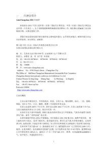 2011年第八届中国(长春)..