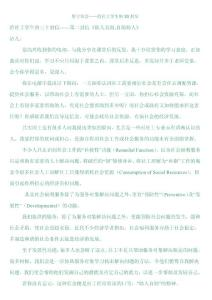 坚守信念-给社工学生的30封信