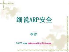 细说ARP安全-李洋