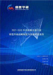2021-2025年中国展示架行业转型升级战略制定与实施研究报告