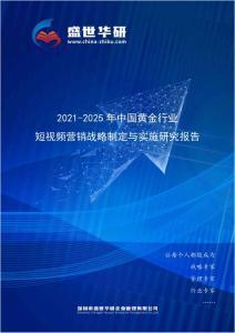 2021-2025年中国黄金行业短视频营销战略制定与实施研究报告