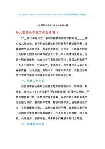 2021年幼儿园园长年度工作总结集锦9篇.doc