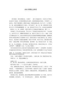 20XX年婚礼主持词-演讲致辞模板_0