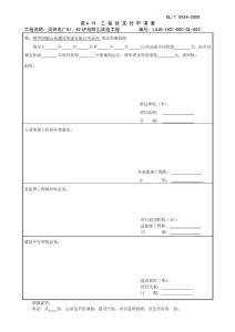 表A19工程款支付申请表