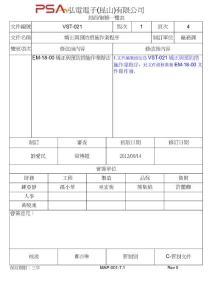 VST-021�C正�c�A防措施作�I程序