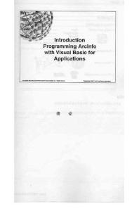 Arcinfo开发教程-第一章:..