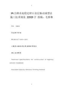 公路水泥穩定碎石基層振動成型法施工技術規范 22525字 投稿:毛軫軬